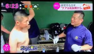 おはよう日本球児のケガ予防放送回