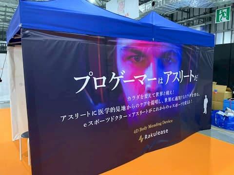 【東京】モバイルゲーム エクスペリエンス 2019に出展