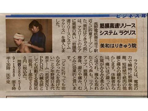【長野】「美和はりきゅう院」が新聞記事で紹介されました